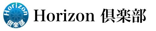 Horizon倶楽部